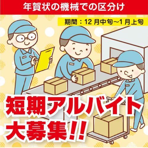 年賀状の機械での区分け/新金沢郵便局