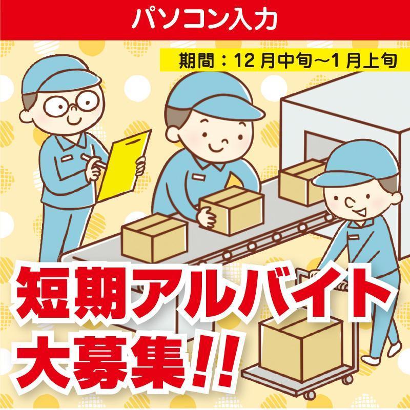 パソコン入力/新金沢郵便局