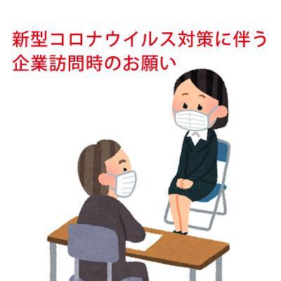 新型コロナウイルス対策に伴う企業訪問時のお願い