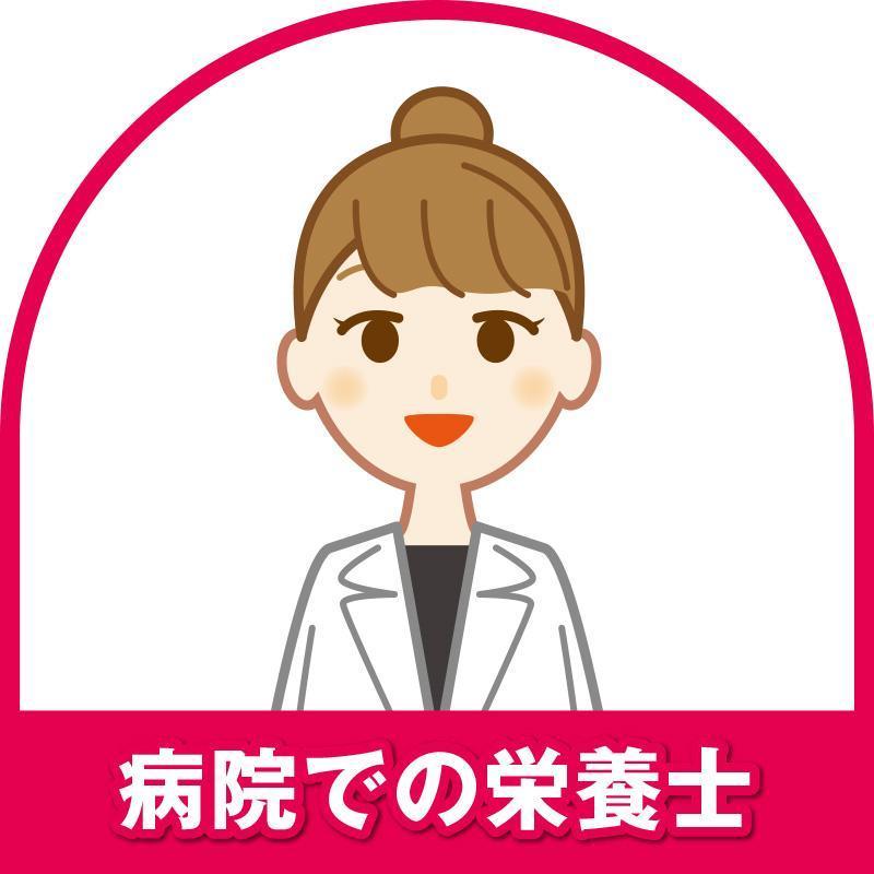 【金沢市】病院での栄養士/株式会社パレネ