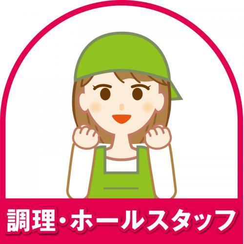 【白山市松本町】調理・ホールスタッフ/株式会社パレネ