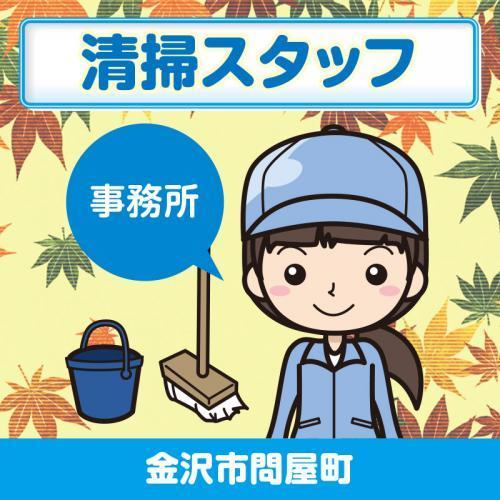 【金沢市問屋町】清掃スタッフ/アサヒ株式会社