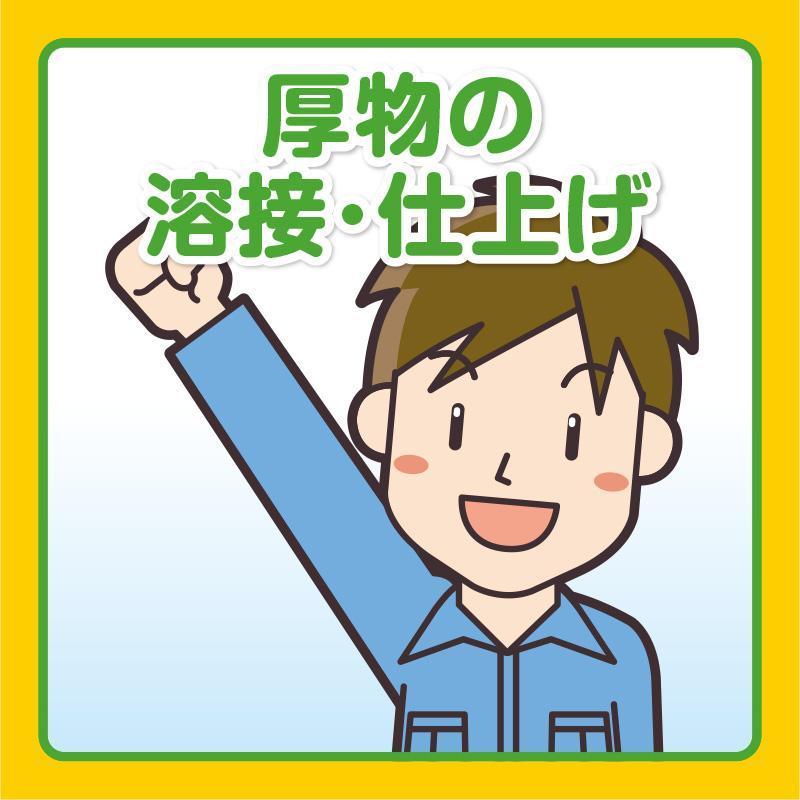 【金沢市】厚物の溶接・仕上げ/株式会社 イスズ