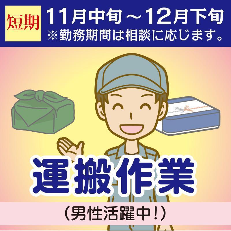 《短期》運搬作業(男性活躍中!)/めいてつ・エムザ