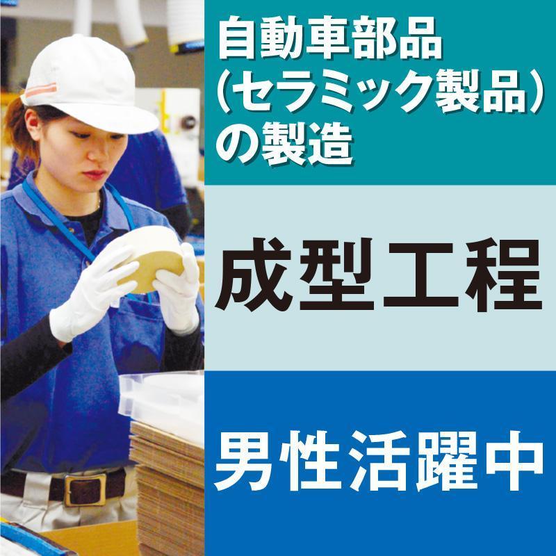 自動車部品(セラミック製品)の製造■成型工程/株式会社エー・オー・シー
