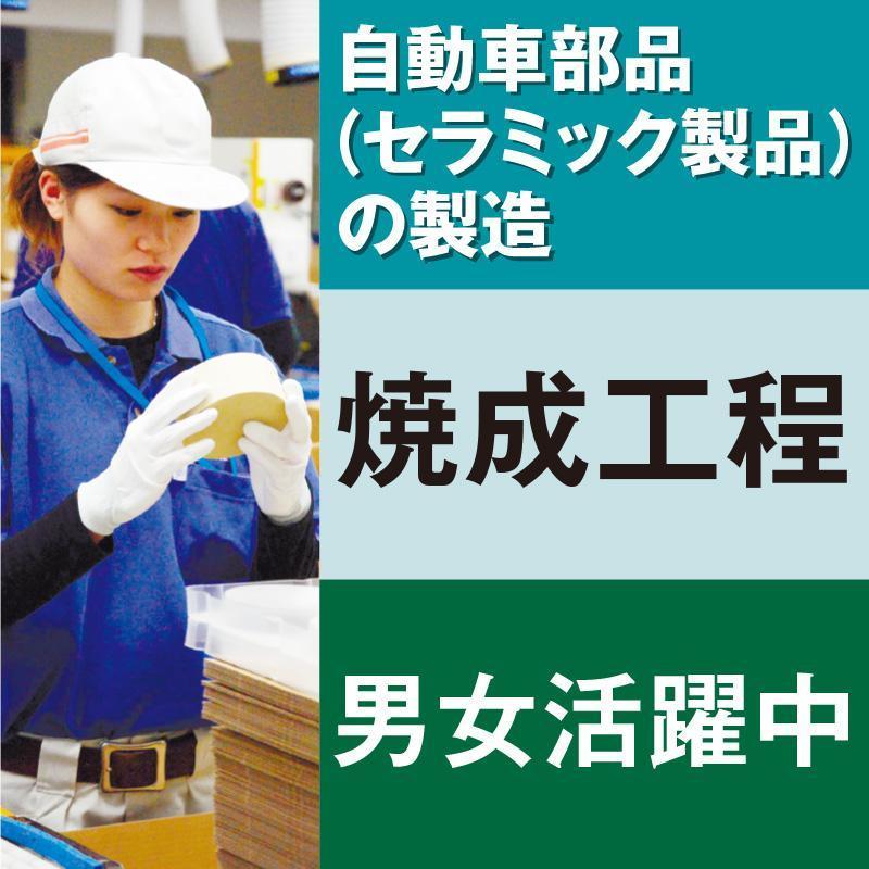 自動車部品(セラミック製品)の製造■焼成工程/株式会社エー・オー・シー