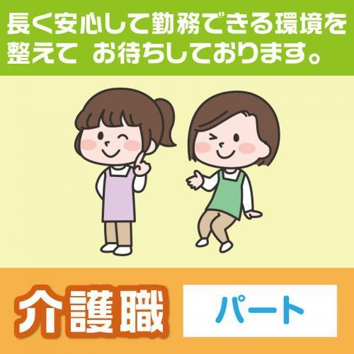 介護職(パート)/ことほぎ 三ツ屋デイサービス
