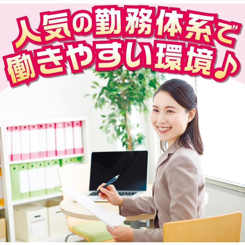 一般事務パート/武田商事株式会社