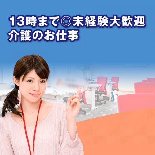 ヘルパー・介護士・介護福祉士/マンパワーグループ株式会社 金沢支店