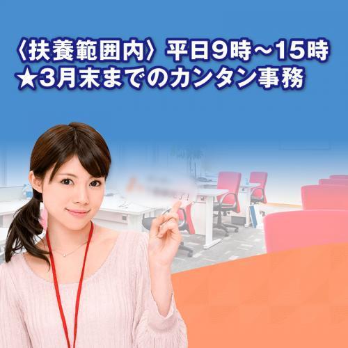 一般事務/マンパワーグループ株式会社 金沢支店