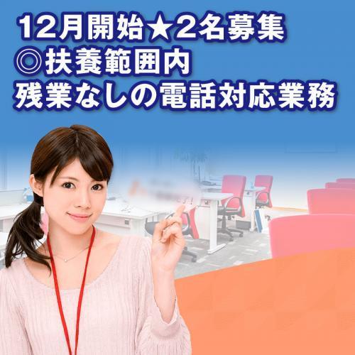 電話対応業務/マンパワーグループ株式会社 金沢支店