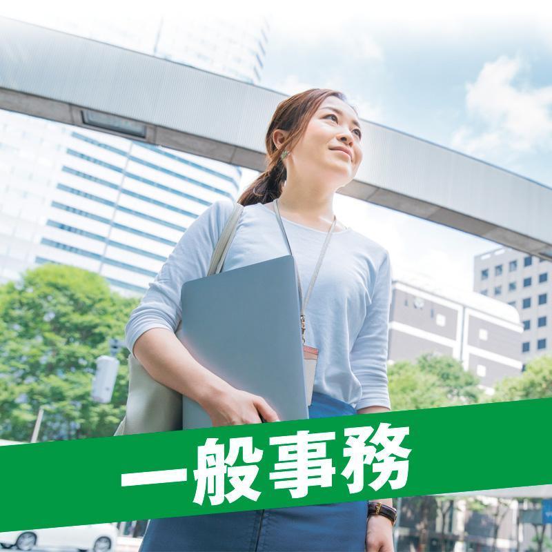 一般事務【紹介予定派遣】/株式会社エー・オー・シー