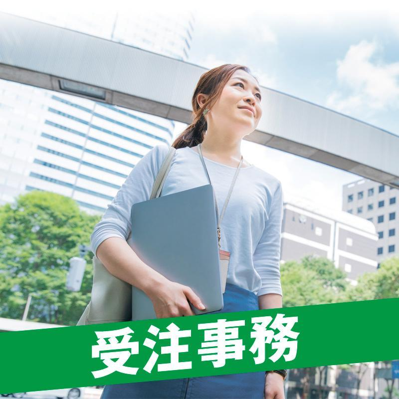 受注事務/株式会社エー・オー・シー