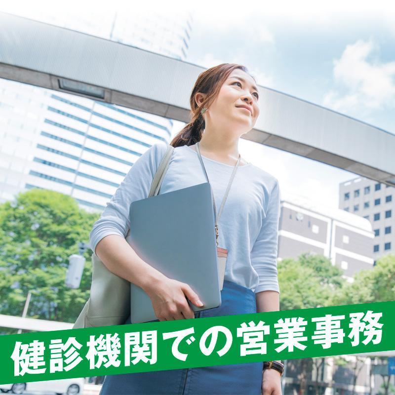 健診機関での営業事務/株式会社エー・オー・シー