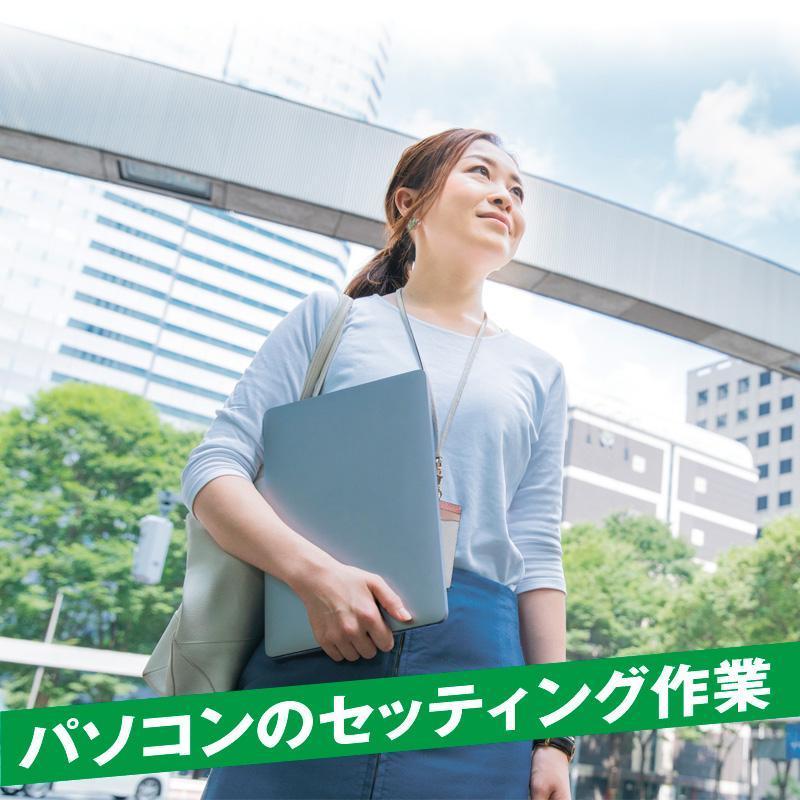 【白山市】パソコンのセッティング作業/株式会社エー・オー・シー