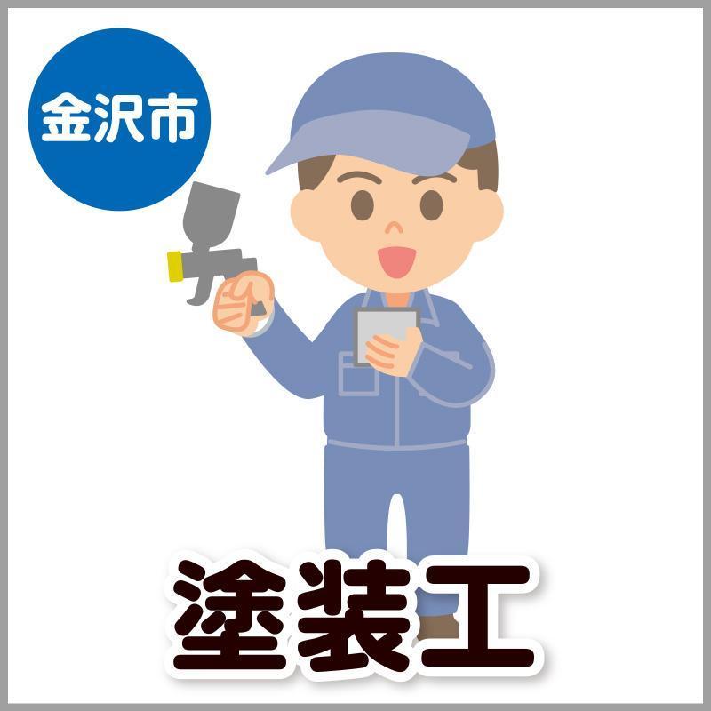 【金沢市】塗装工/株式会社 イスズ