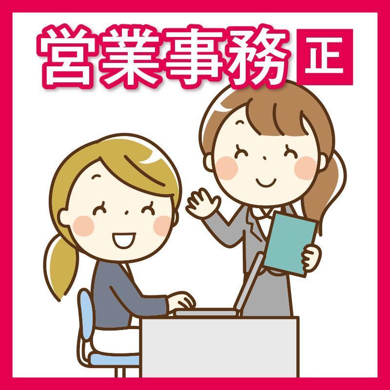 【野々市市扇が丘】営業事務(正社員)/株式会社パレネ