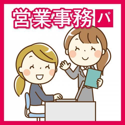 【野々市市扇が丘】営業事務(パート)/株式会社パレネ