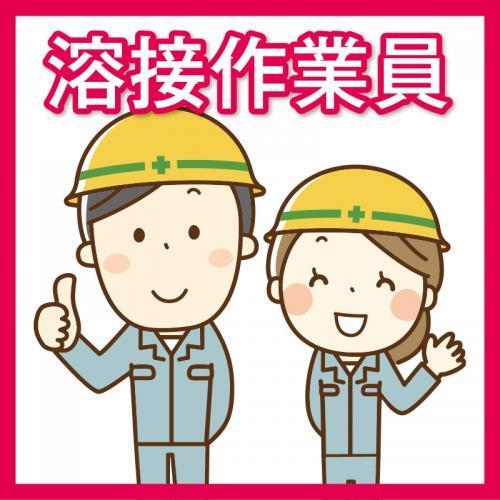 【加賀市】溶接作業員/株式会社パレネ