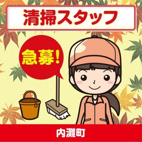 【内灘町】清掃スタッフ《急募!》/アサヒ株式会社