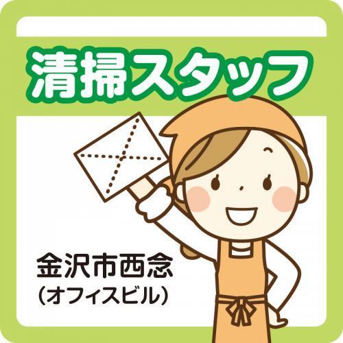 【金沢市西念】キレイなオフィスビル清掃/北陸千代田株式会社