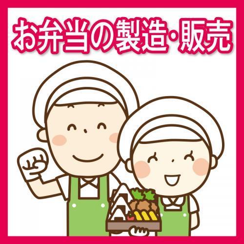 【金沢市桜田町】お弁当の販売・製造/株式会社パレネ