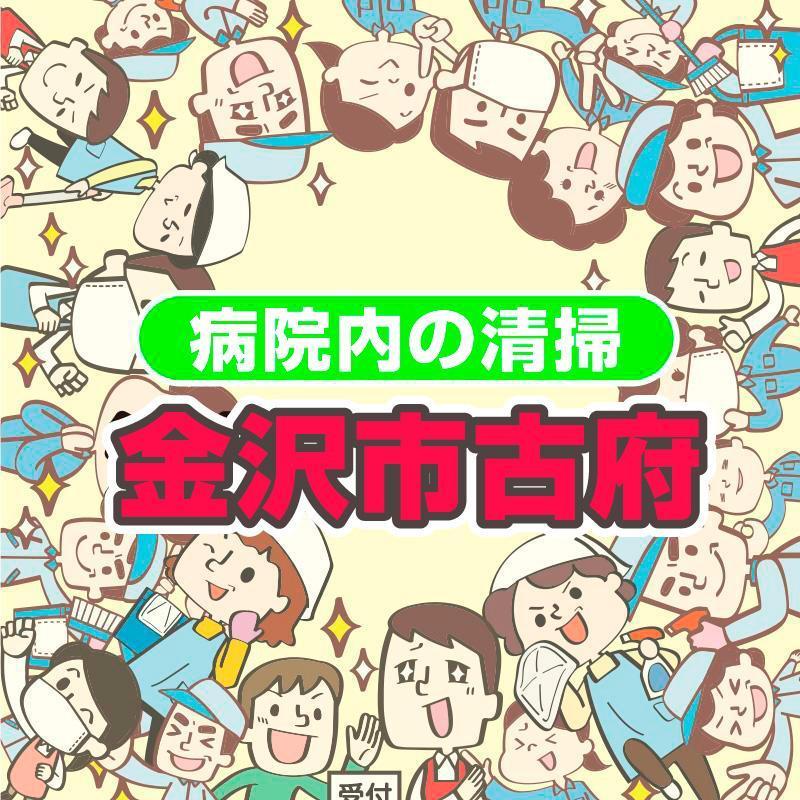 【金沢市古府】病院内の清掃/株式会社 ビー・エム北陸