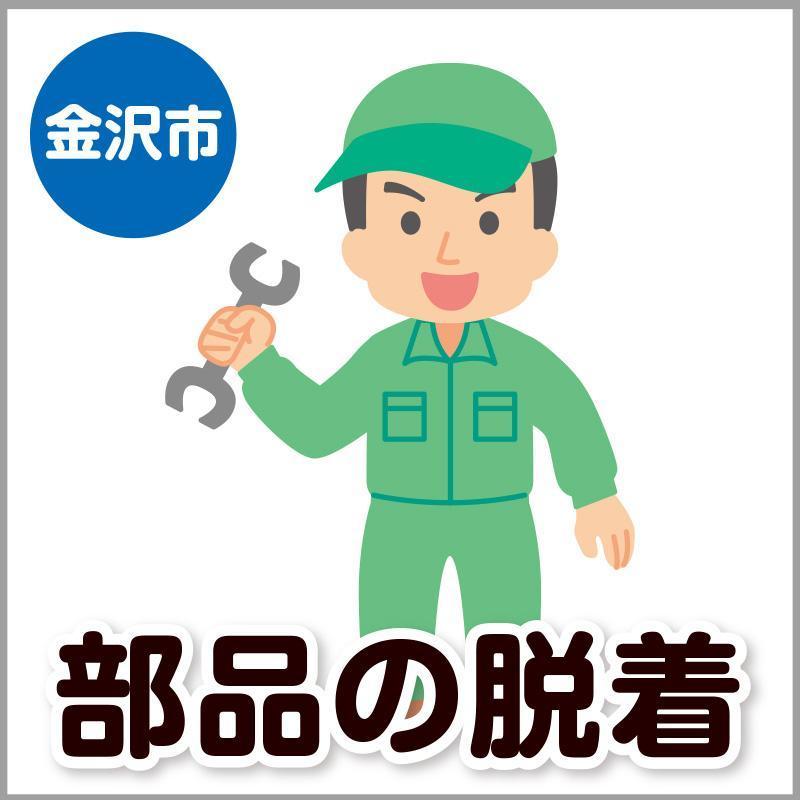 【金沢市】部品の脱着/株式会社 イスズ