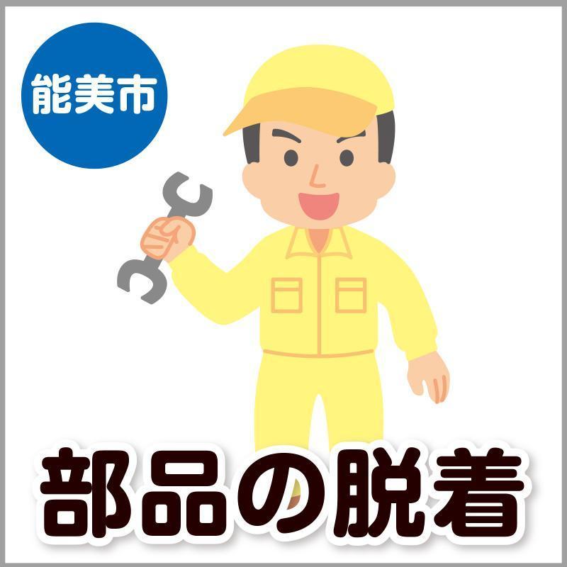 【能美市】部品の脱着/株式会社 イスズ