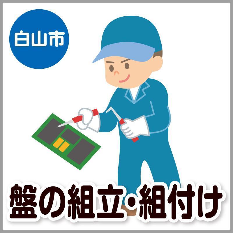 【白山市】盤の組立・組付け/株式会社 イスズ