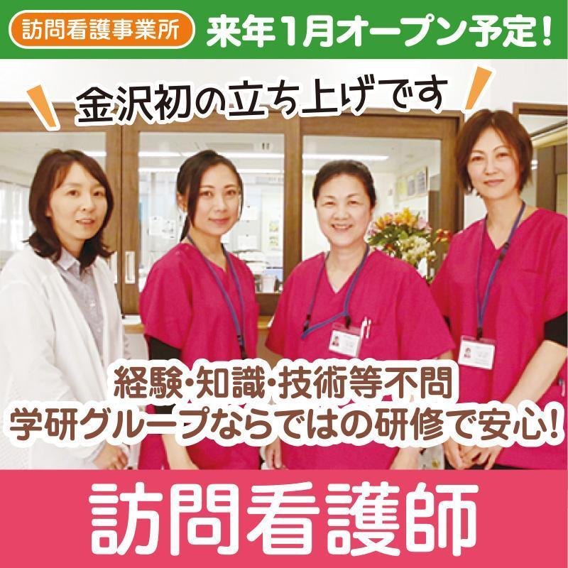 訪問看護師(パート)/株式会社学研ココファン・ナーシング