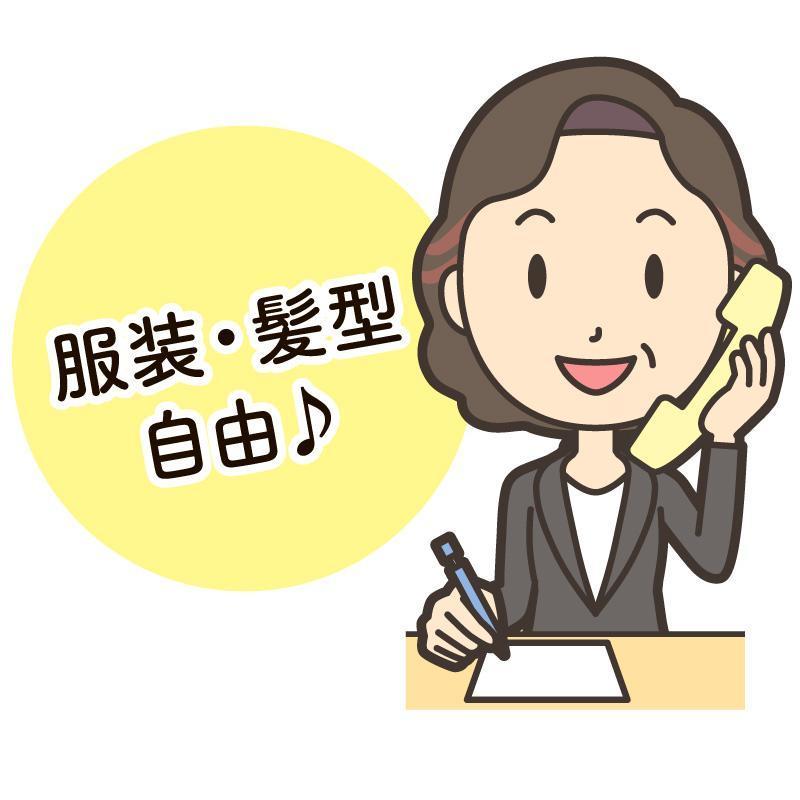 電話オペレーター/株式会社ウェブ 金沢支店