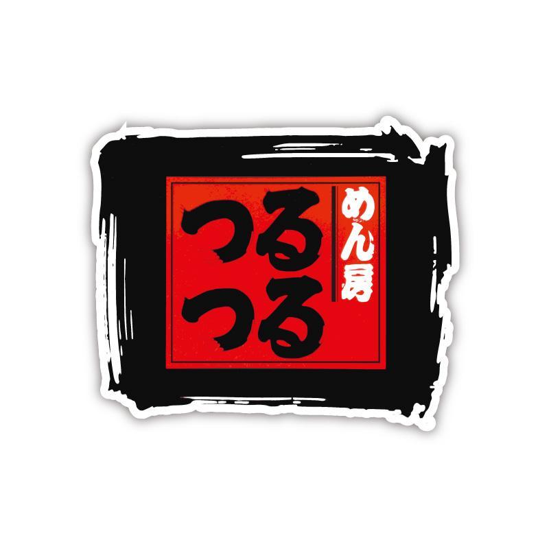 ホール係/めん房 つるつる(松任店)