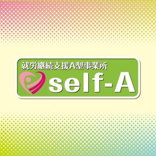 就労継続支援A型事業所 self-A