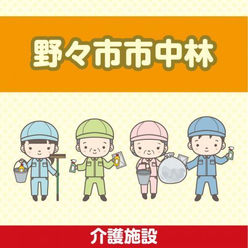 【野々市市中林】清掃スタッフ/アサヒ株式会社