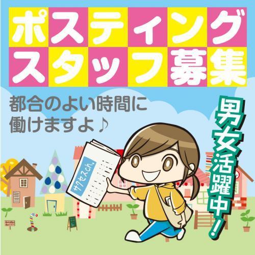 【津幡町】ポスティングスタッフ/株式会社ヰセキ関西中部 ミッド事業部