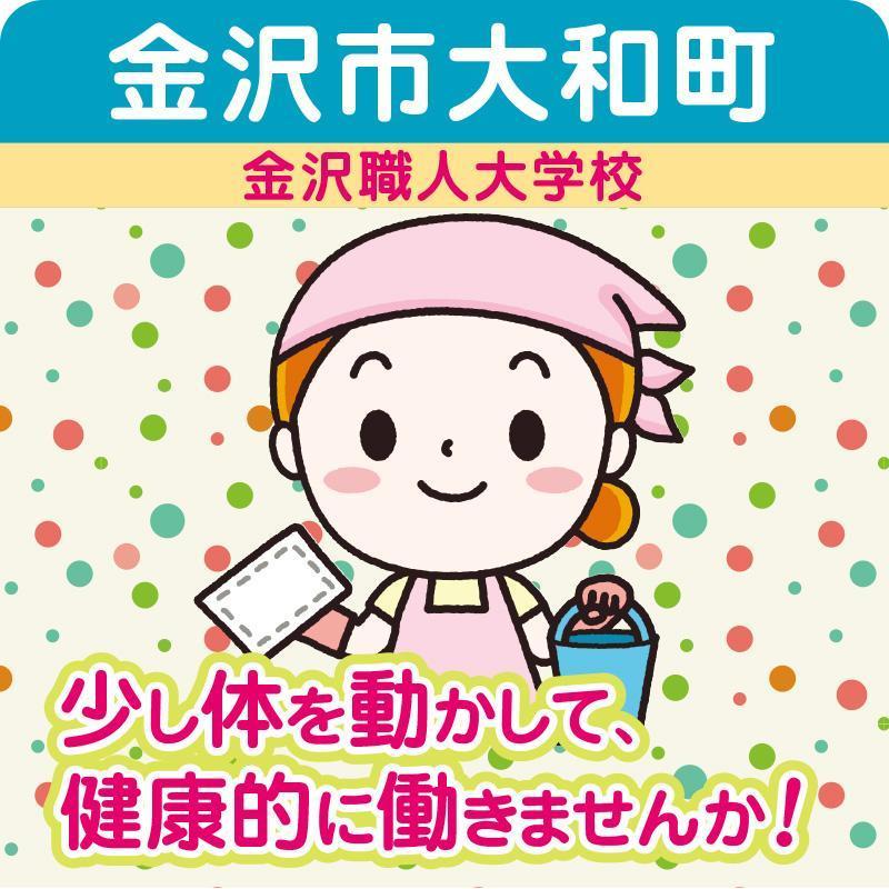 【金沢市大和町】日常清掃・短時間パートさん《急募》/日本海ビルサービス株式会社