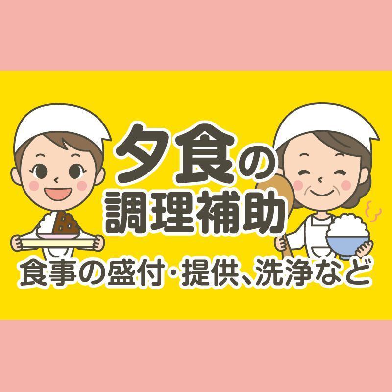 食堂スタッフ/株式会社紙安クッキング