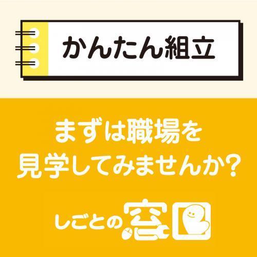 【白山市】かんたん組立/ウイルフラップ株式会社