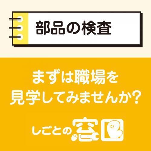 【金沢市】部品の検査/ウイルフラップ株式会社