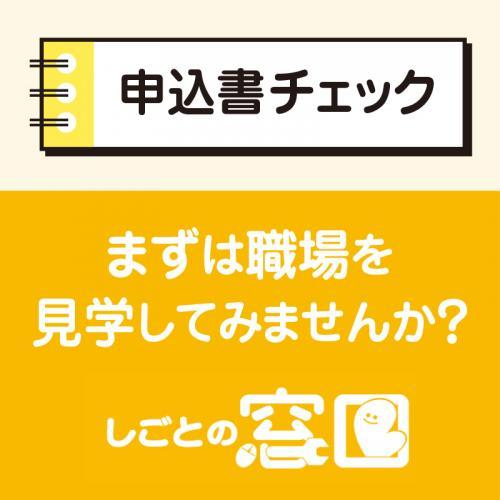 【金沢市】申込書チェック/ウイルフラップ株式会社