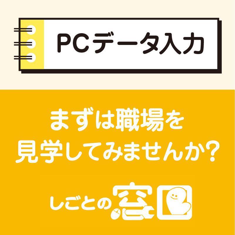 【金沢市】PCデータ入力/ウイルフラップ株式会社
