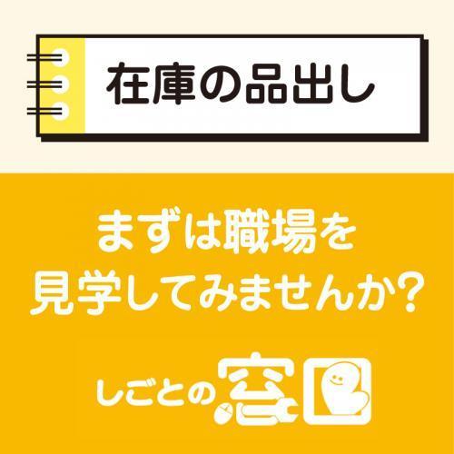 【金沢市】在庫の品出し/ウイルフラップ株式会社
