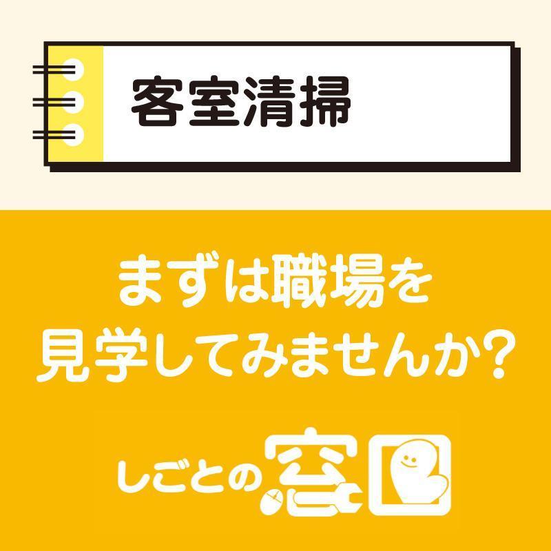 【金沢市】客室清掃/ウイルフラップ株式会社