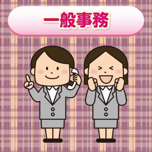【能美市】一般事務/株式会社 イスズ