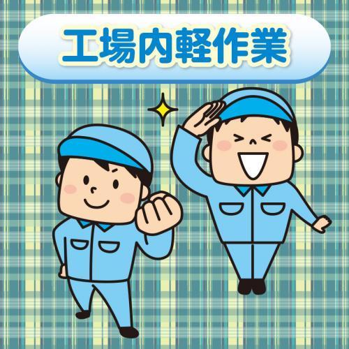【能美市】工場内軽作業/株式会社 イスズ