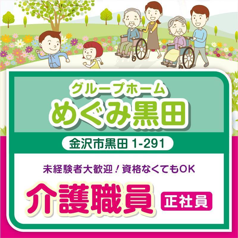 介護職員(正社員)/グループホーム めぐみ黒田(株式会社 恵)