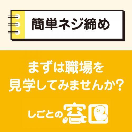 【かほく市】簡単ネジ締め/ウイルフラップ株式会社