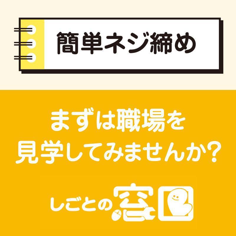 【白山市】簡単ネジ締め/ウイルフラップ株式会社