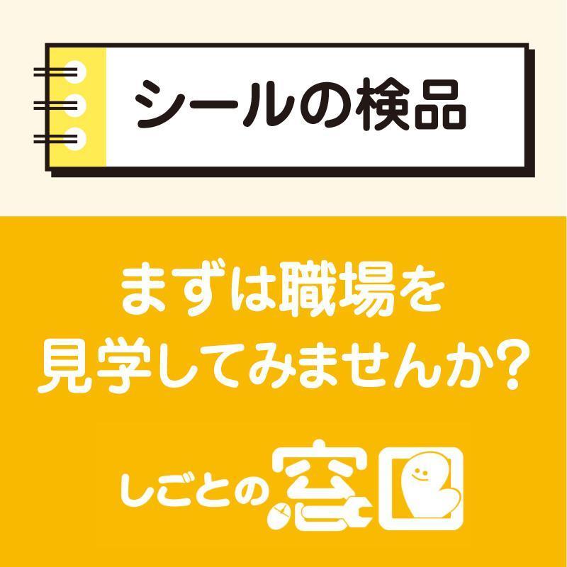【白山市】シールの検品/ウイルフラップ株式会社